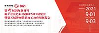 proimages/Exhibition/2021-cmf.jpg